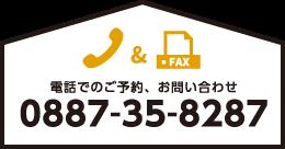 お電話でのご予約、お問合せ TEL/0887-35-8287、FAX/0887-35-8287